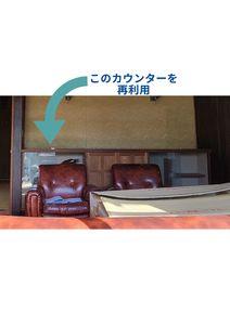 このカウンターを再利用¥.jpg